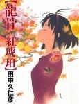 Ryu-Kotsu-Benikohaku-zzz